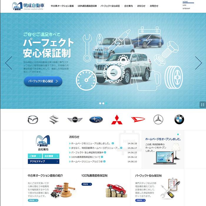 株式会社明成自動車