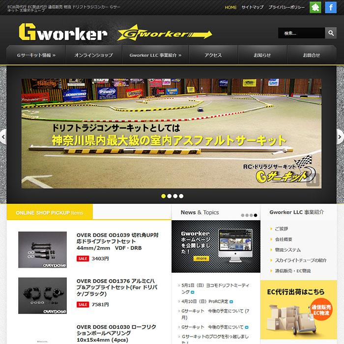Gworker