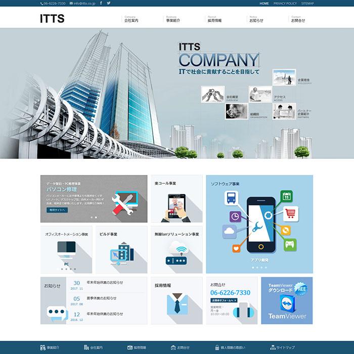 株式会社ITTS(アイティティエス)