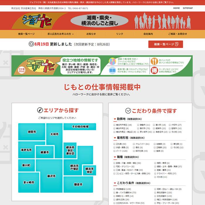 ジョブナビの(株)京浜産業広告社